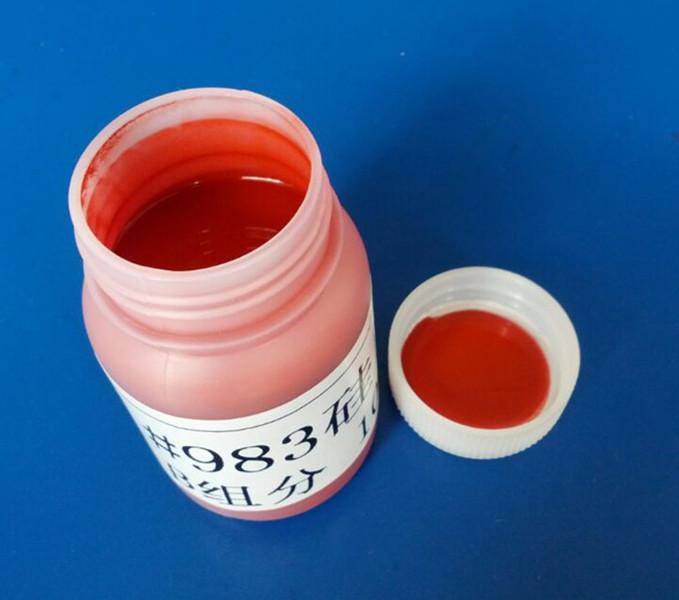 #983红色固化剂