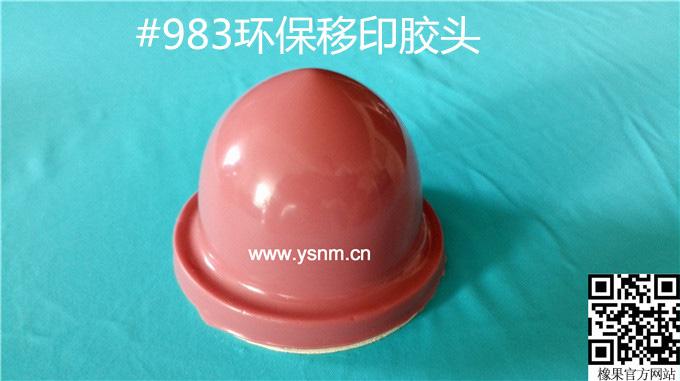 #983红色环保AB组份硅胶