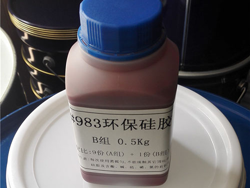 #983环保型移印硅胶