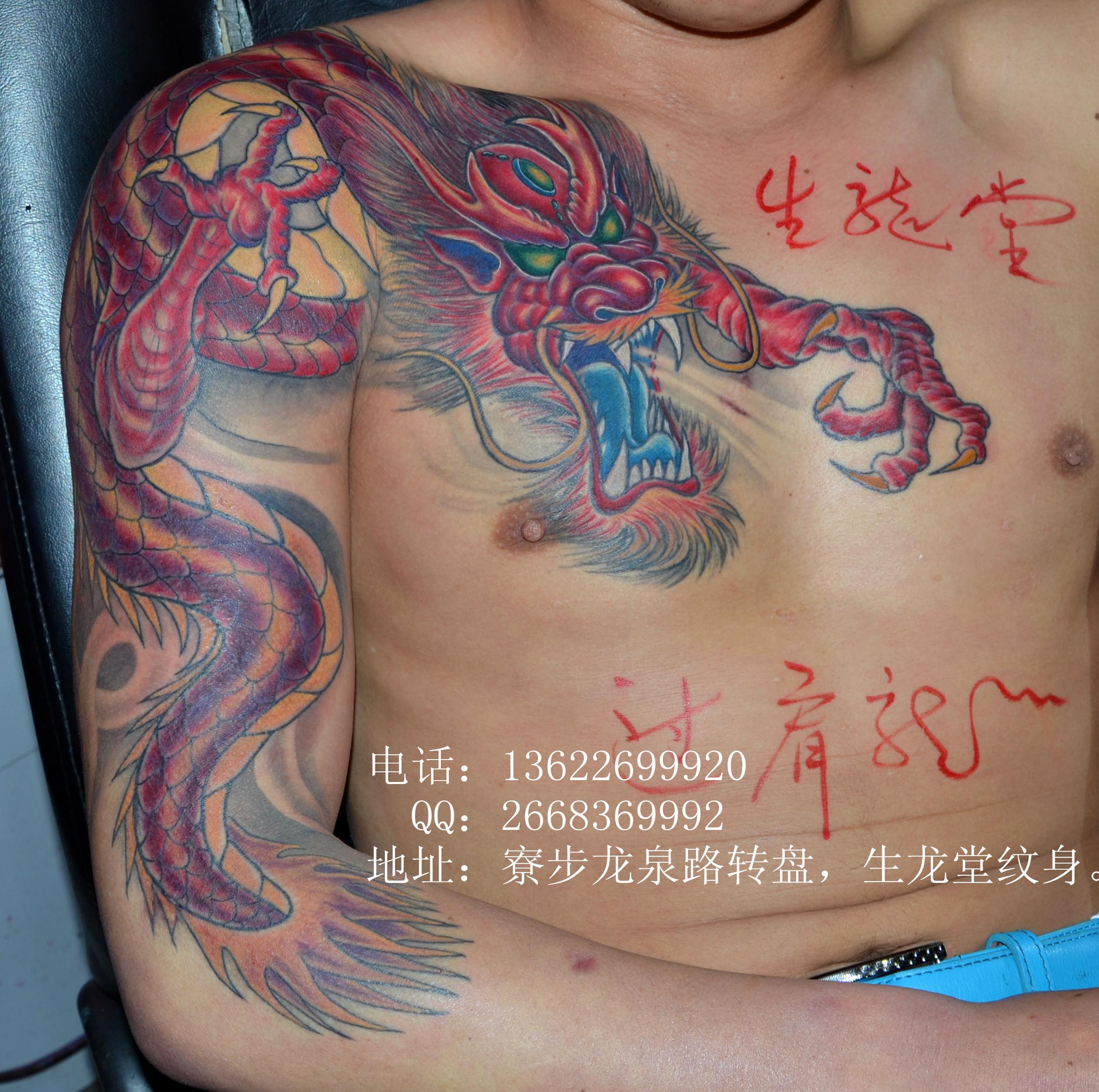 过肩龙纹身.网站:www.dgsltws.com