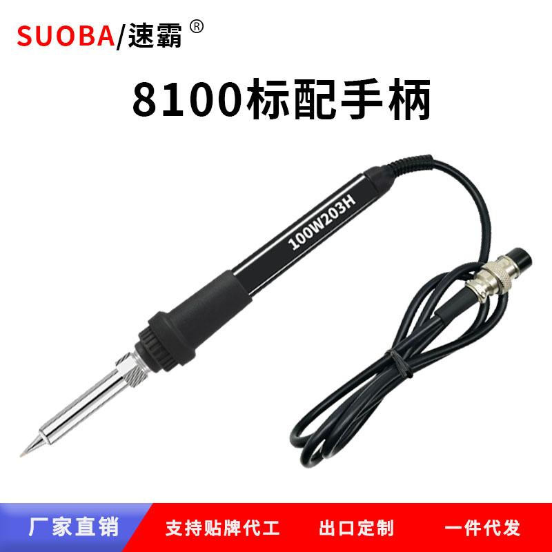 8100焊臺手柄