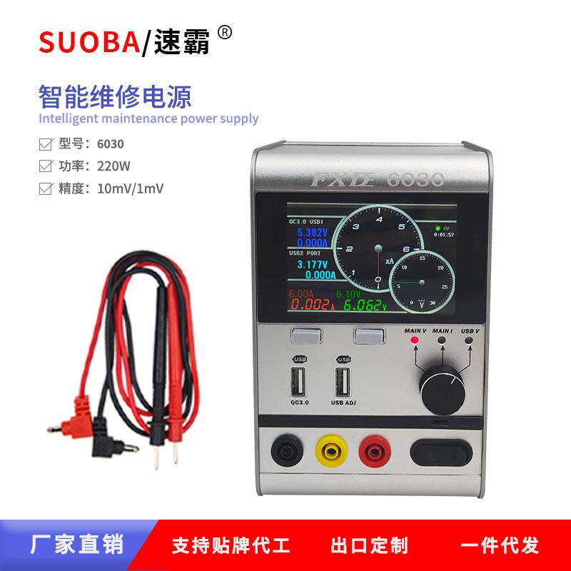 智能維修電源6030