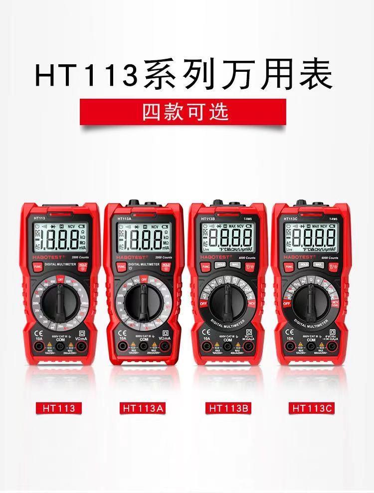 HT113系列萬用表