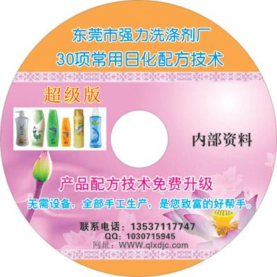 洗涤剂配方资料