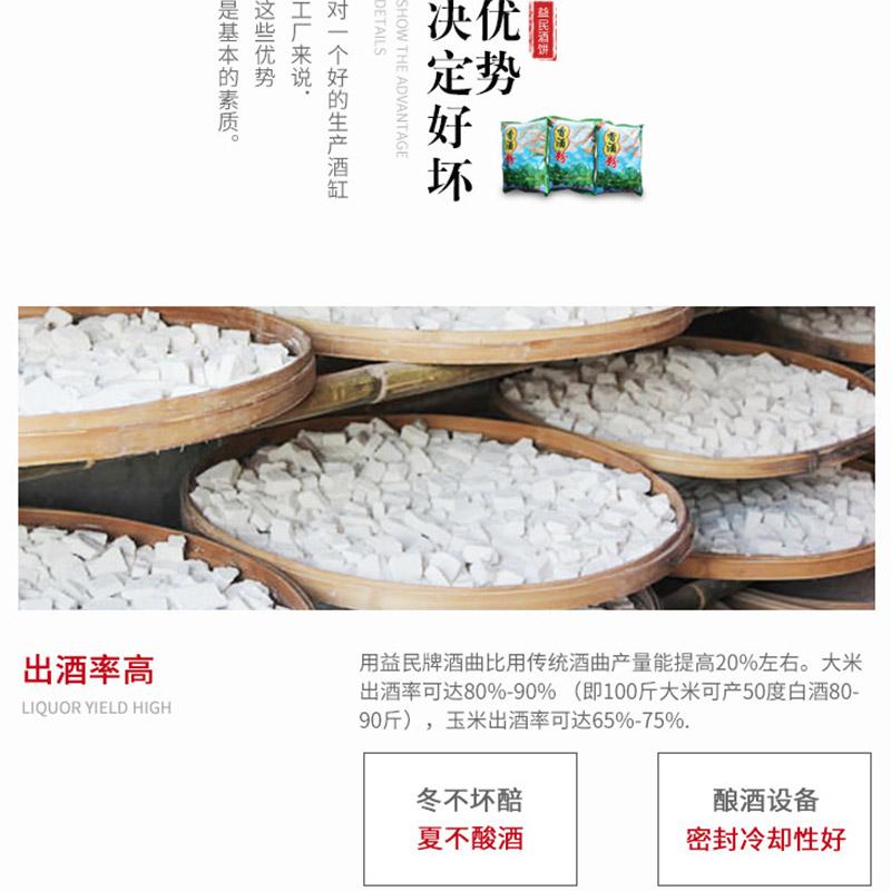 米酒_酒曲供应商_益民酿酒
