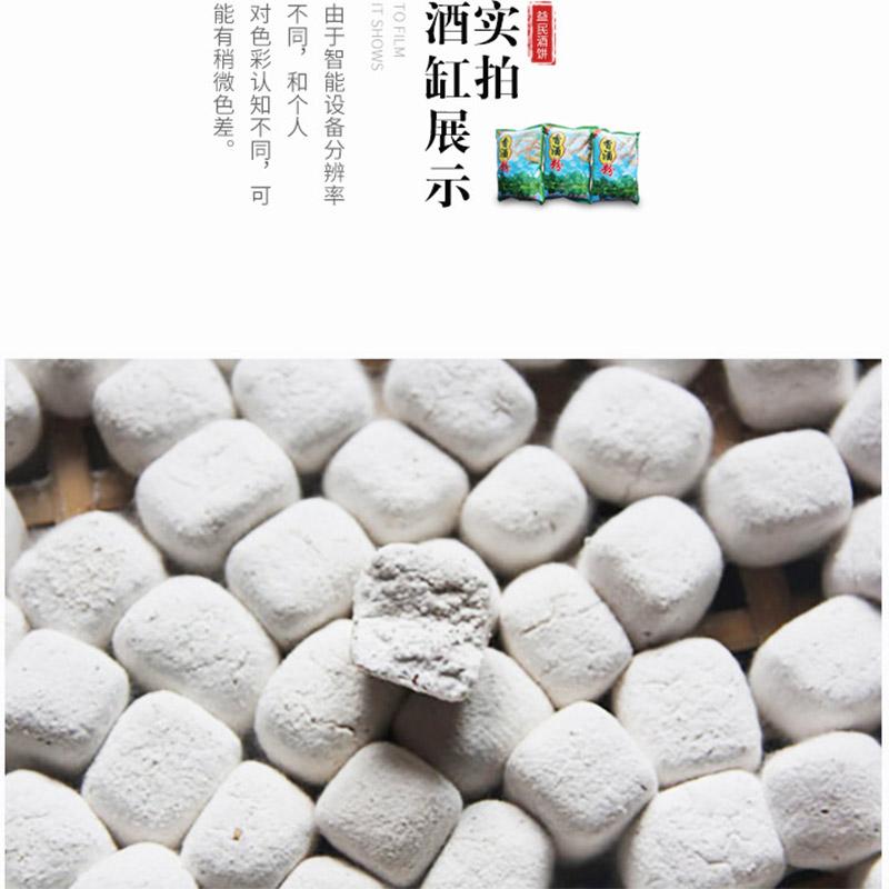 大慶酒曲_益民釀酒_產品生產商_采購訂單
