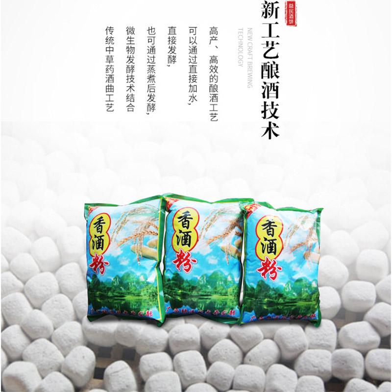 甜酒酒曲公司_益民釀酒_高效_糧食_耐高溫_圓粒_甜米酒_醬香型