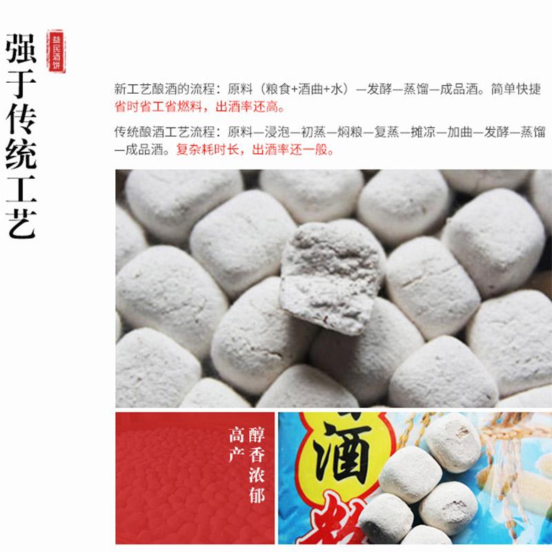 清香型_耐高温酒曲厂家_益民酿酒