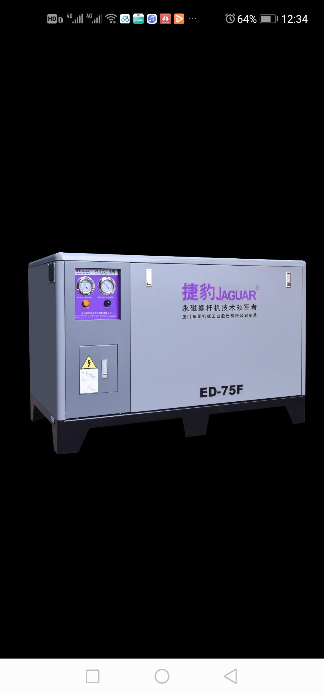 東莞捷豹冷凍式干燥機
