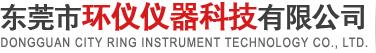 東莞市環儀儀器科技有限公司