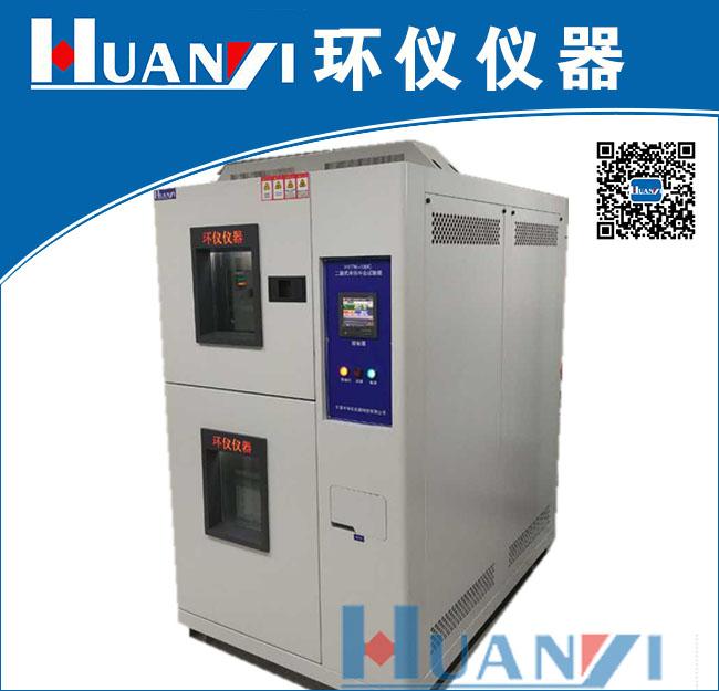 两箱冷热冲击试验机,武汉两箱冷热冲击试验机