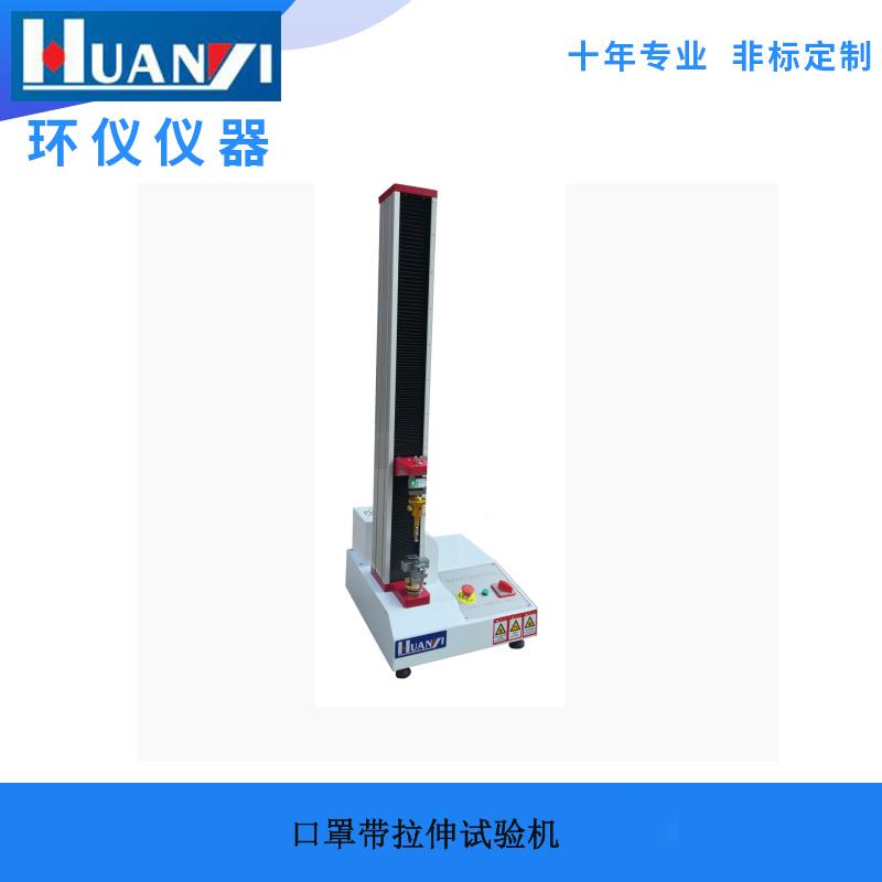 HY-1301A  萬能材料試驗機