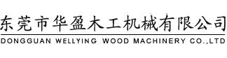 東莞市華盈木工機械有限公司
