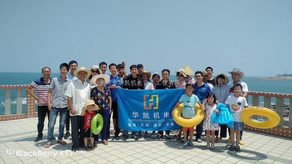 华凯机电2018年汕尾红海湾海边出游活动