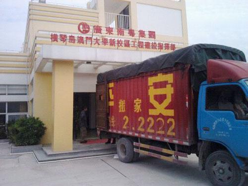 珠海搬运12年专业从事首选珠海平安搬家