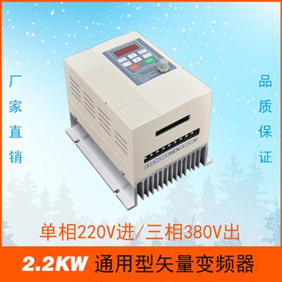2.2KW單相220V輸入三相380V輸出變頻器DFL4000H