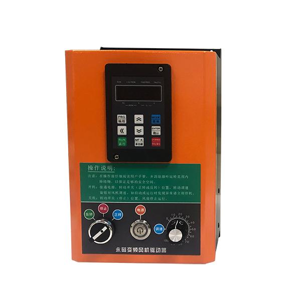 變頻永磁工業風扇變頻器控制箱