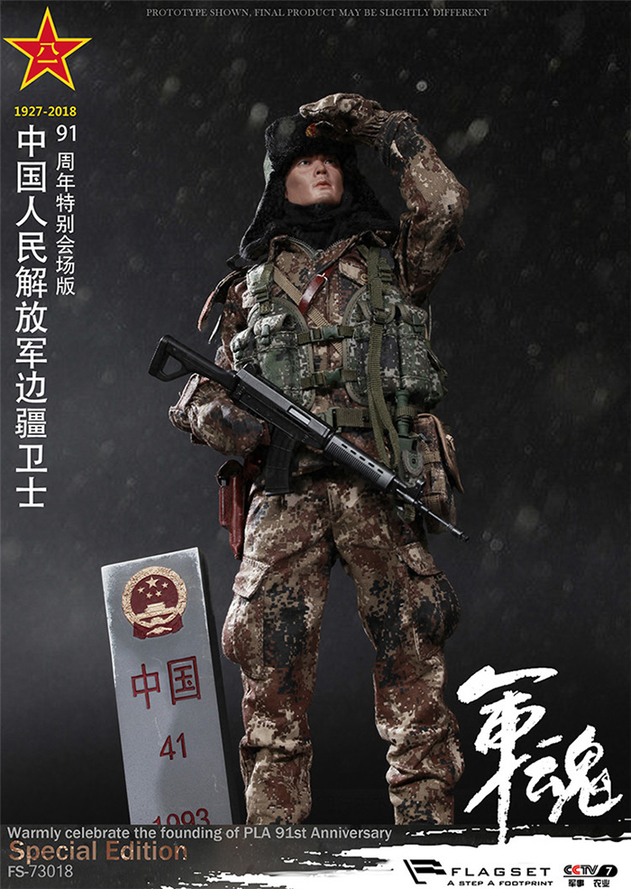 FLAGSET FS73018 1/6 91周年会场限定PLA边疆卫士