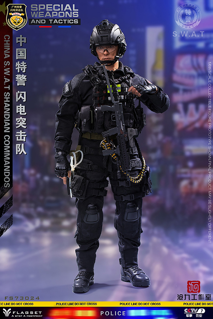 FLAGSET&沧久工作室新品:军魂系列1/6中国特警闪电突击队(FS73024#)