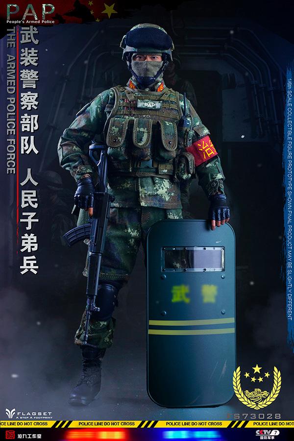 中国军魂系列 武装警察部队— 人民子弟兵(#73028)
