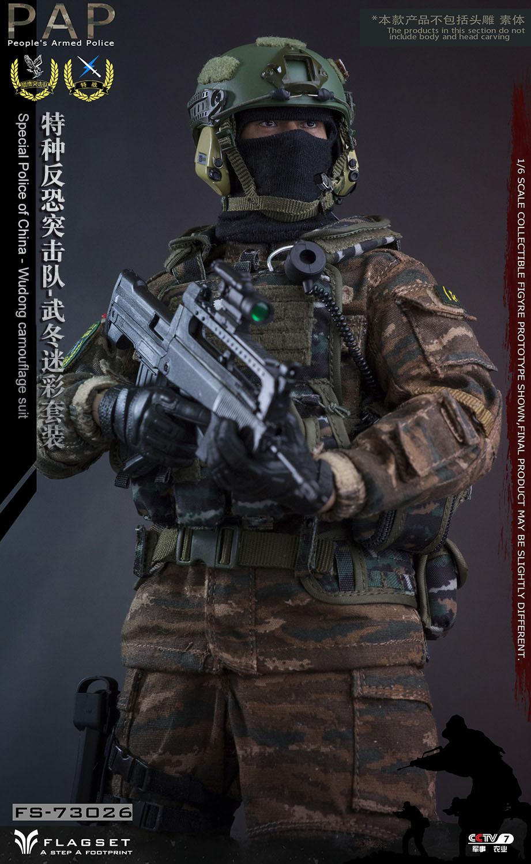 FS-73026獵鷹