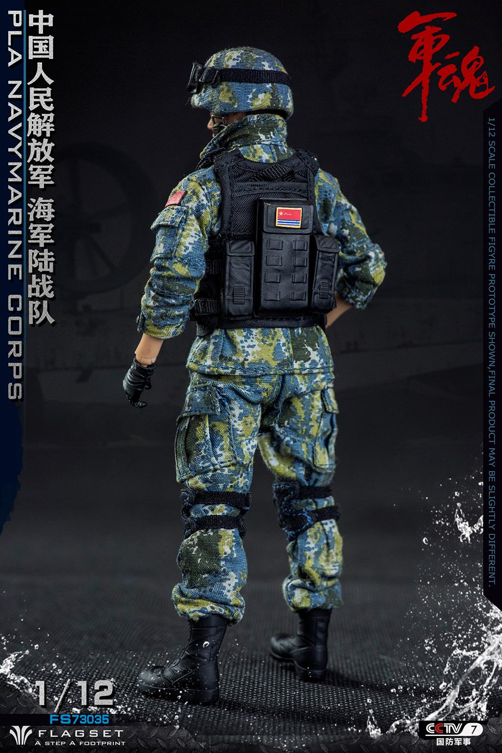 1/12 军魂系列 中国人民解放军 海军陆战队(#FS-73035)