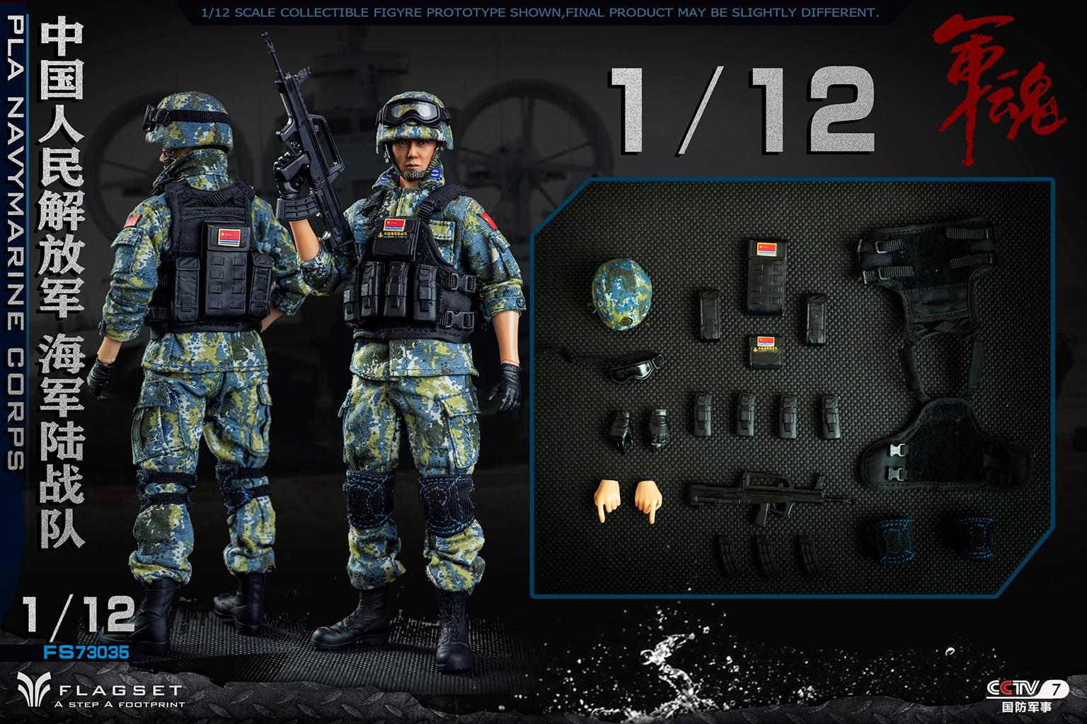 1/12 軍魂系列 中國人民解放軍 海軍陸戰隊(#FS-73035)