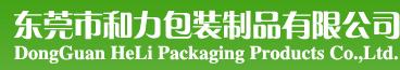 东莞市和力包装制品有限公司