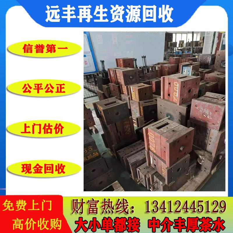 深圳鐵貨鋼筋鐵料回收,遠豐高價收購廢品站,深圳廢鐵模具回收