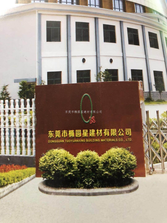 东莞市椭圆星建材有限公司诚招代理