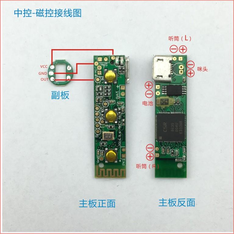 磁控中控运动蓝牙耳机 蓝牙pcba 蓝牙主板 csr8635
