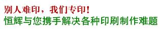 東莞市恒輝包裝制品有限公司