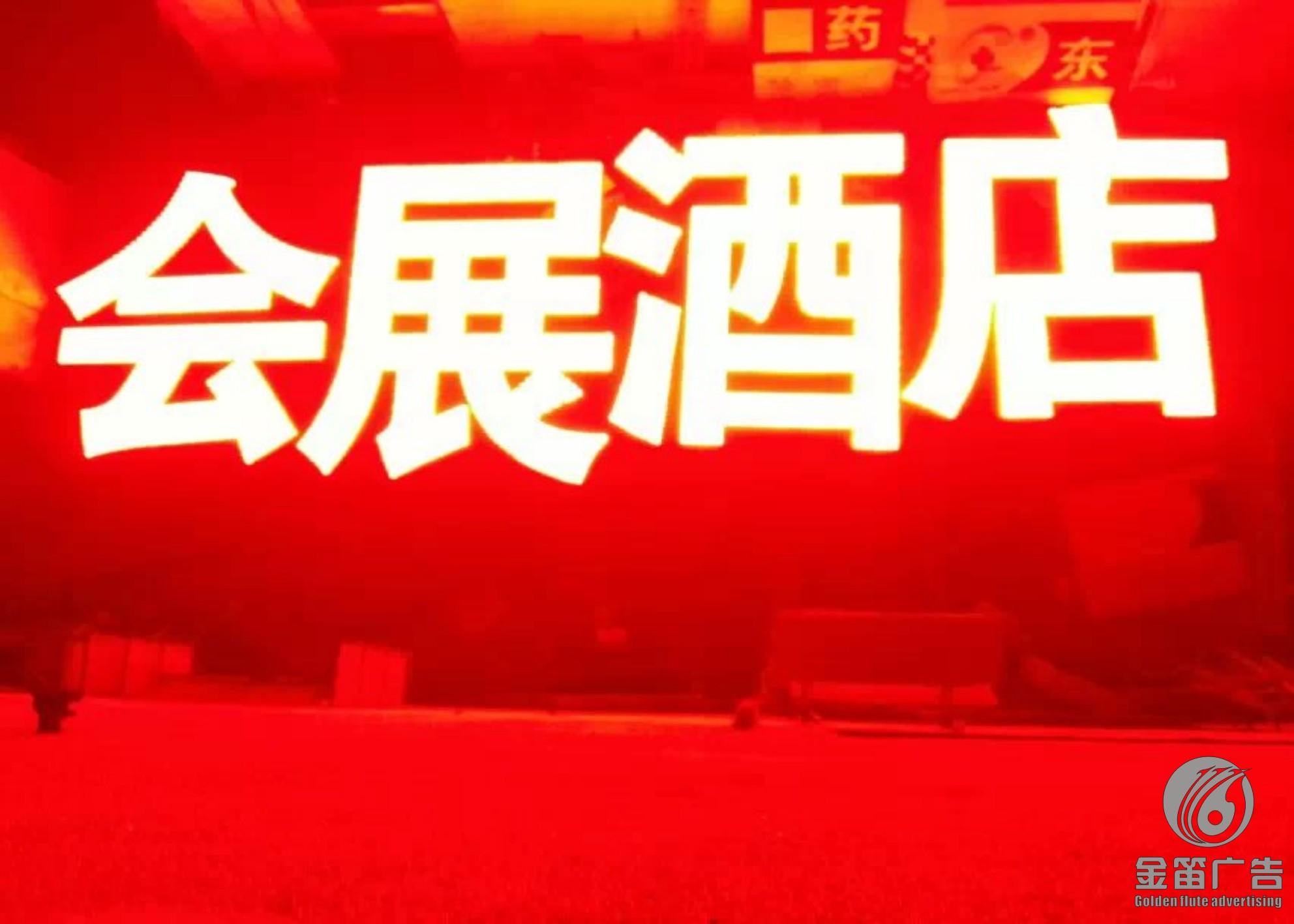 广东会展?#39057;?#22823;型户外冲孔发光字亮化工程
