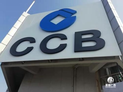 中國建設銀行LED平面發光字、樓宇LED平面發光字制作廠家