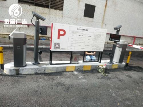 东莞停车场收费标准不锈钢烤漆标识牌制作