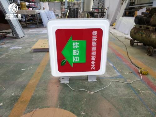 东莞百斯特便利店LED吸塑灯箱、东莞双面吸塑灯箱制作厂家