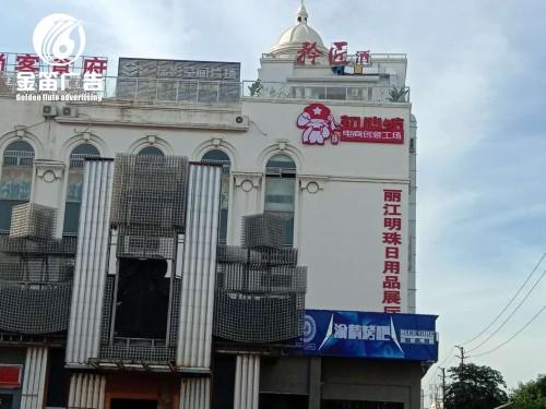 东莞电商创意工场LED发光字制作安装厂家