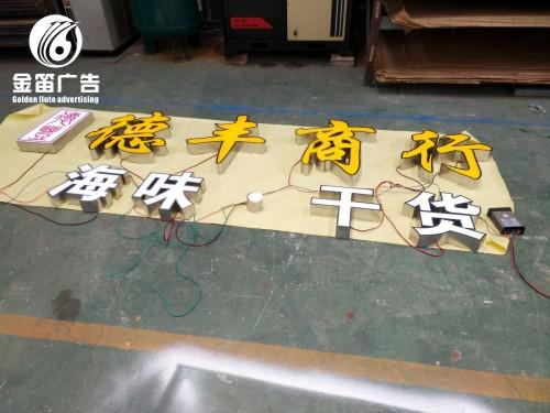 东莞德丰商行不锈钢LED平面发光字制作厂家