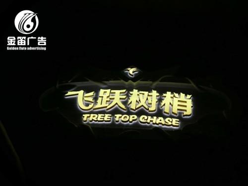 广东飞跃树梢LED背发光字、户外背发光字制作厂家