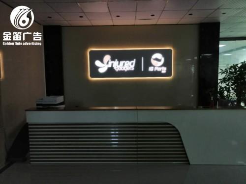 东莞室内形象墙、LED发光字制作安装厂家