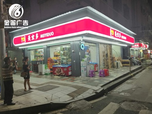 广东美宜多连锁便利店LED吸塑灯箱制作安装厂家