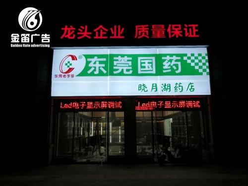 东莞国药晓月湖药店LED吸塑灯箱制作安装厂家