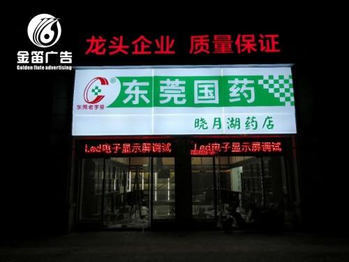 东莞药店晓月湖药店LED吸塑灯箱制作厂家