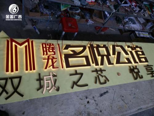 东莞LED背发光字、名悦公馆LED背发光字制作