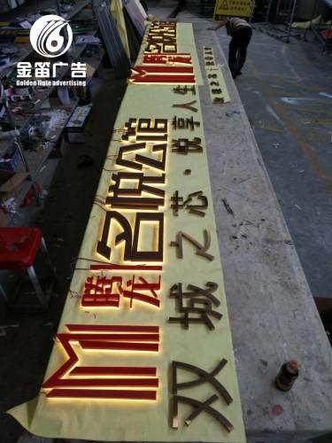 东莞名悦公馆LED背发光字制作厂家