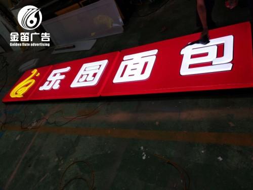 惠州乐园面包LED吸塑灯箱、面包店LED吸塑灯箱制作