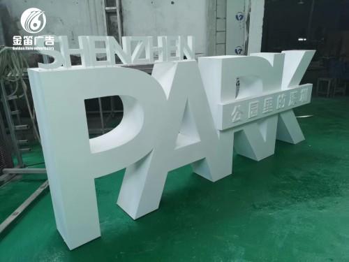 深圳公园小区高端造型标识、落地景观字制作厂家