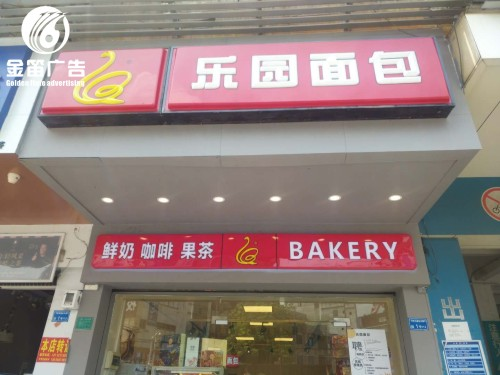 东莞乐园面包连锁店门头LED吸塑灯箱制作安装厂家