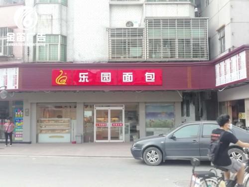 東莞樂園面包LED吸塑燈箱、門頭吸塑燈箱制作廠家