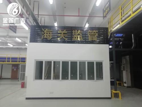 海关监管门头钛金字制作、东莞钛金字制作厂家